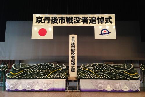 本年度京丹後市戦没者追悼式